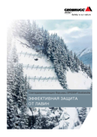 Снегоудерживающие барьеры SPIDER® Avalanche